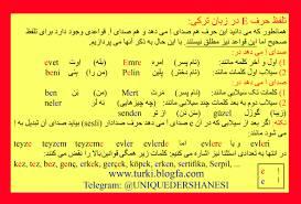 تحقیق مبانی دستور زبان ترکی