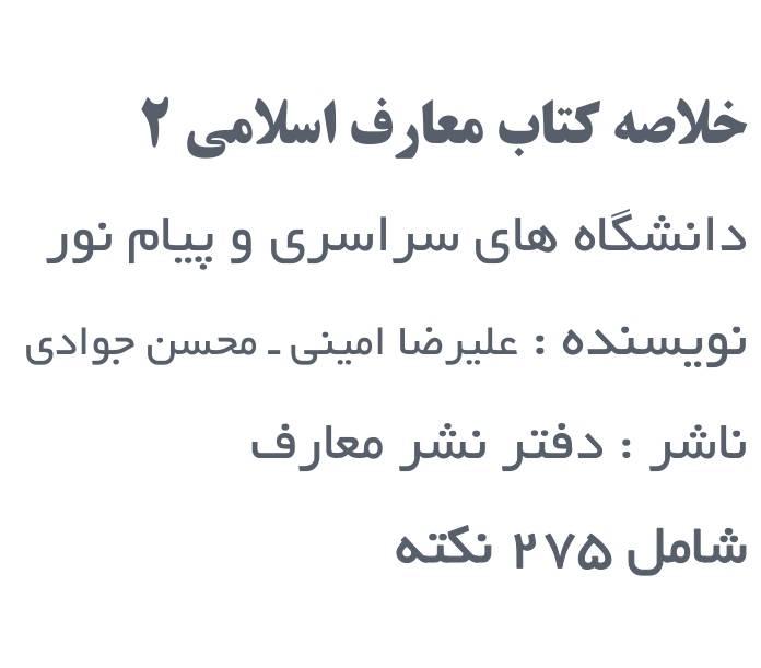 جزوه خلاصه اندیشه اسلامی ۲