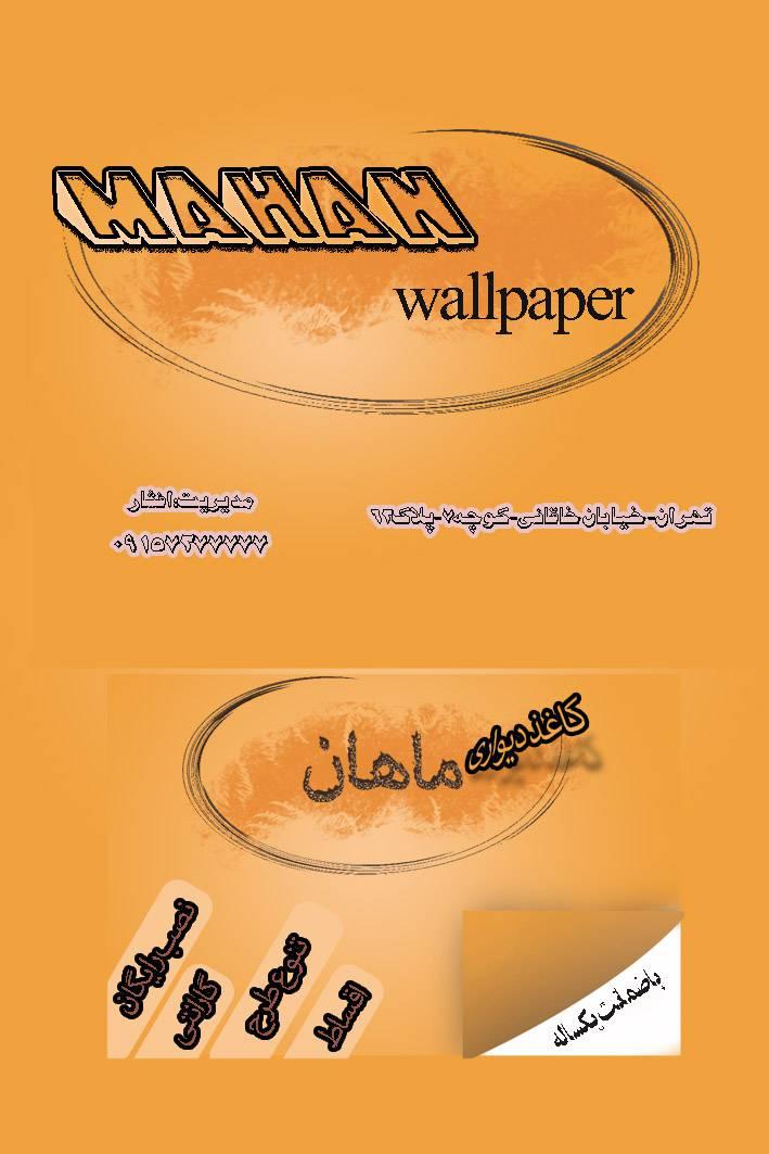 کارت ویزیت کاغذ دیواری و نقاشی