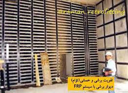تحقیق تقویت دیوارها