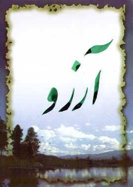 هدف و آرزو از دیدگاه روانشناسی اسلامی