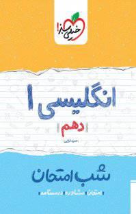 کتاب انگلیسی ۱ شب امتحان  دهم  نسخه PDF