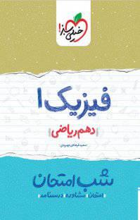 کتاب شب امتحان فیزیک ۱ دهم ریاضی  نسخه PDF