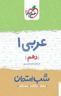 کتاب شب امتحان عربی ۱ دهم  نسخه PDF