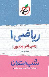 کتاب شب امتحان ریاضی ۱ دهم ریاضی و تجربی  نسخه PDF