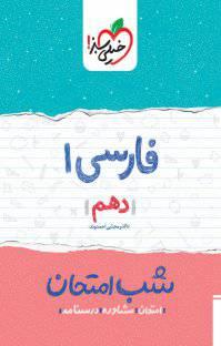 کتاب شب امتحان فارسی ۱ دهم  نسخه PDF