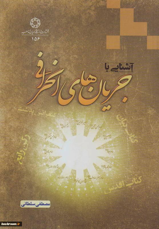 فرقه های انحرافی
