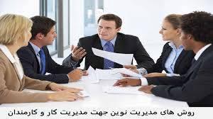 تحقیق مدیریت و تعارض سازمانی