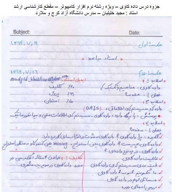 جزوه دستنویس و ترجمه درس داده کاوی ، دکتر مجید خلیلیان