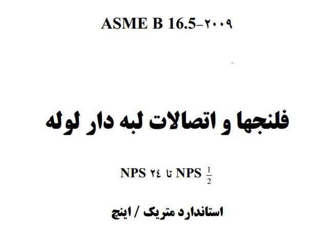 استاندارد ASME B 16.5 مربوط به فلنج ها و اتصالات لوله ترجمه فارسی