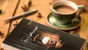 قیمت و خرید و دانلود کتاب صوتی قهوه سرد آقای نویسنده mp3