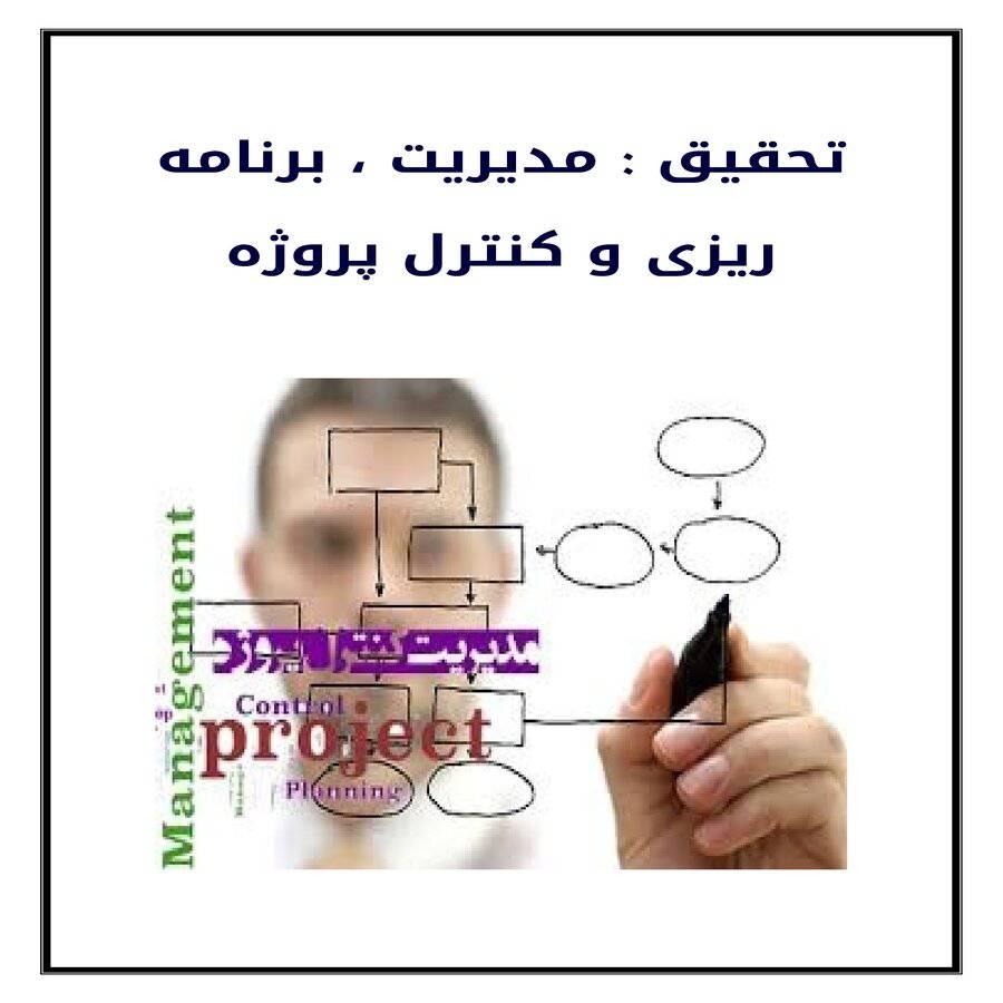 تحقیق : مدیریت ، برنامه ریزی و کنترل پرژه