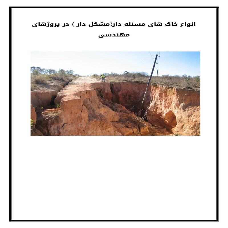 تحقیق : خاک مسئله دار (مشکل دار)