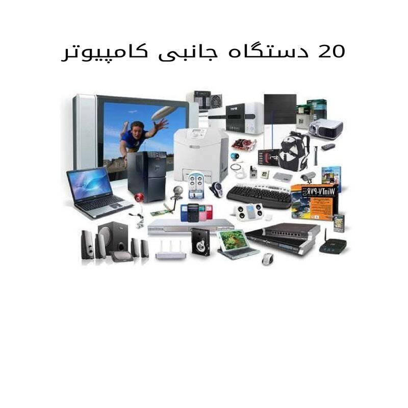 تحقیق : 20 دستگاه جانبی کامپیوتر