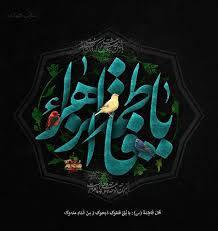 تحقیق سيري در زندگاني بانوي بزرگ اسلام حضرت فاطمه زهرا (س)