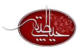 مقاله تعادل و توسعه راهبرد حيات طيبه در ايران 1400(ه ش)