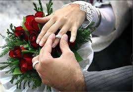 تحقیق شرایط ازدواج و عقد