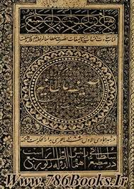 صحیفه سلطانیه