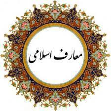 تحقیق شناخت حسي و مكانيسم تعميم آن  معارف اسلامي (2)