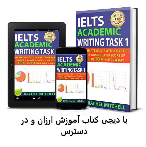 دانلود کتاب IELTS Academic Writing Task 1: The Ultimate Guide