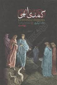 تحقیق كمدي الهي در ادبيات جهان