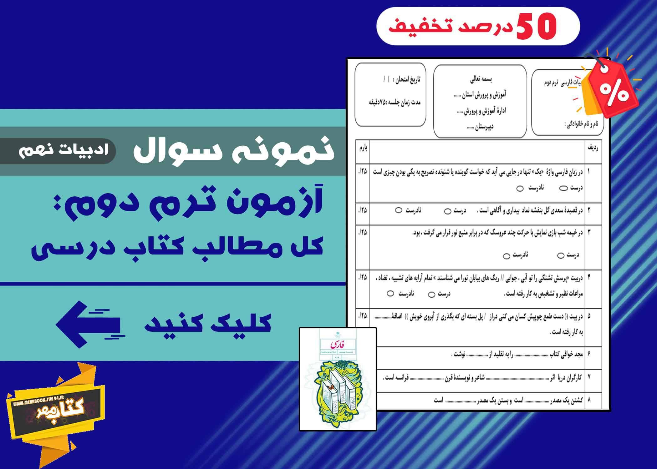 نمونه سوال ادبیات فارسی نهم خرداد