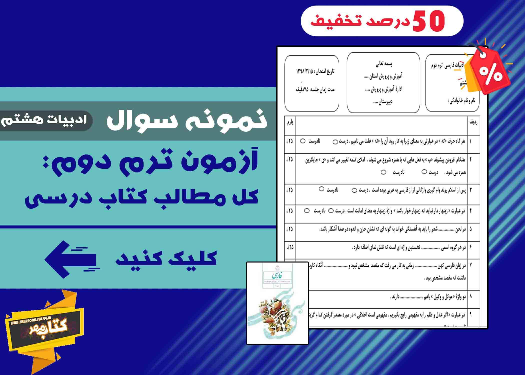 نمونه سوال ادبیات فارسی هشتم خرداد