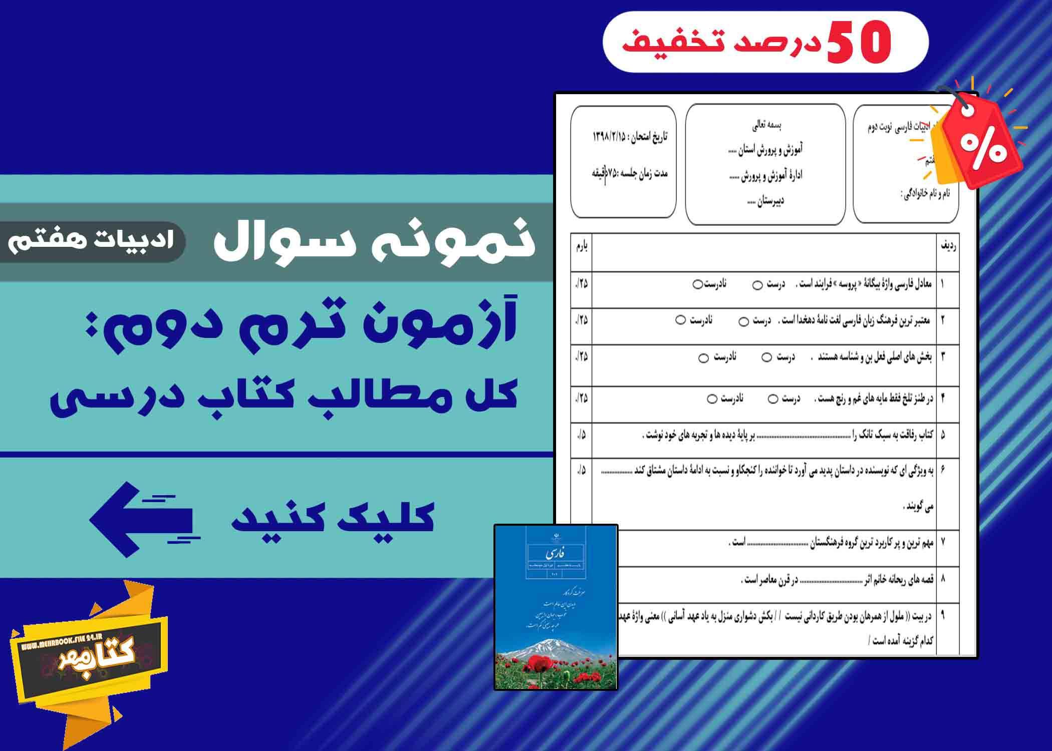 نمونه سوال ادبیات فارسی هفتم خرداد