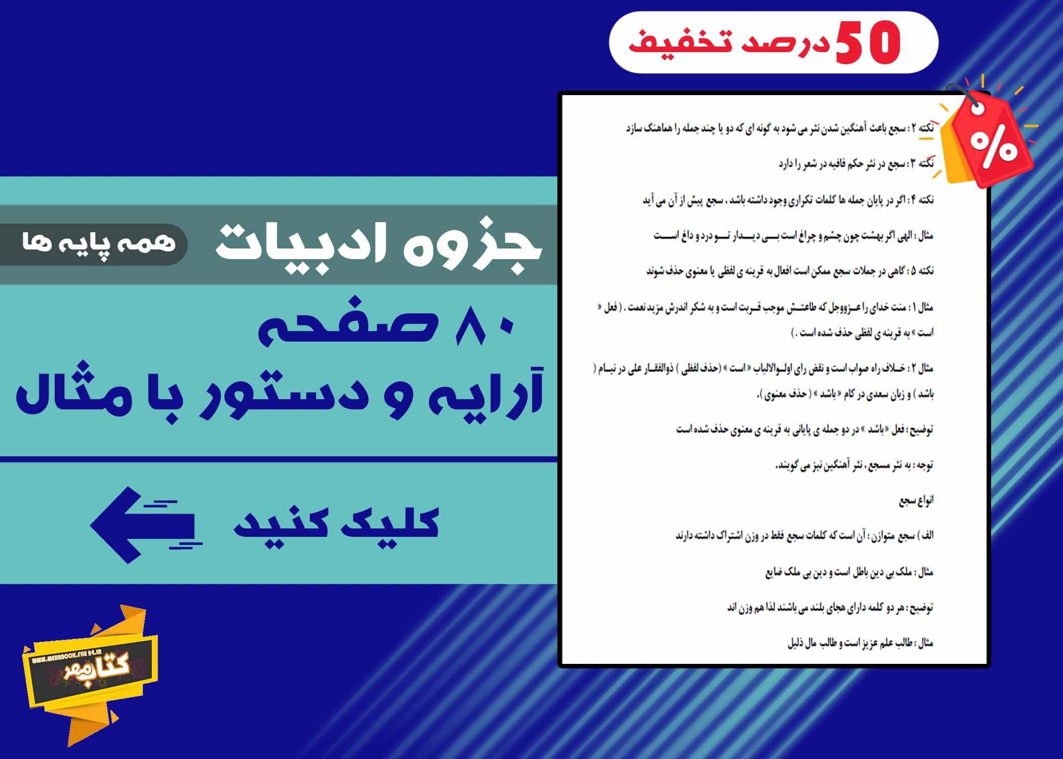 جزوه ادبیات فارسی مخصوص پایه های هفتم تا دوازدهم