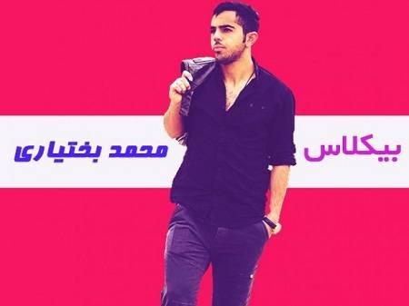 پلی بک (بیت) آهنگ بیکلاس از محمد بختیاری