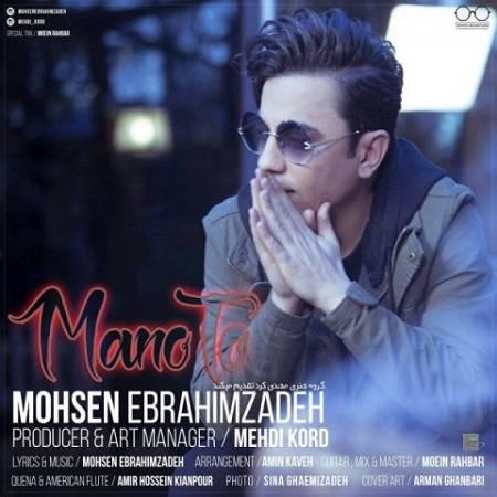 پروژه (سورس) آهنگ من و تو محسن ابراهیم زاده