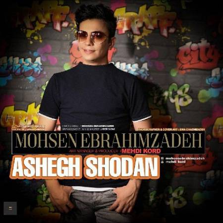 پروژه (سورس) آهنگ عاشق شدن محسن ابراهیم زاده