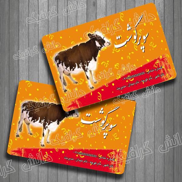 طرح کارت ویزیت لایه باز سوپر گوشت ،ویزیت کارت سوپر پروتئین
