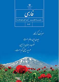 دانلود PDF کتاب فارسی هفتم 98.99  PDF