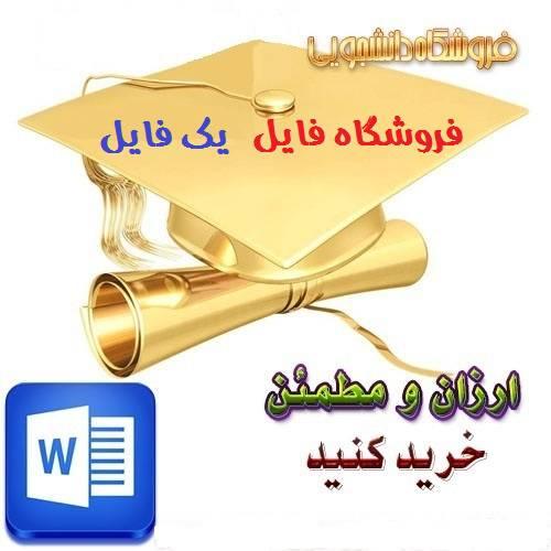 دانلود مقاله با عنوان بنيان اساطيري حماسه ملي ايران