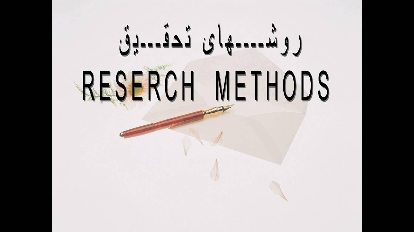فایل پرزنت درس روش تحقیق