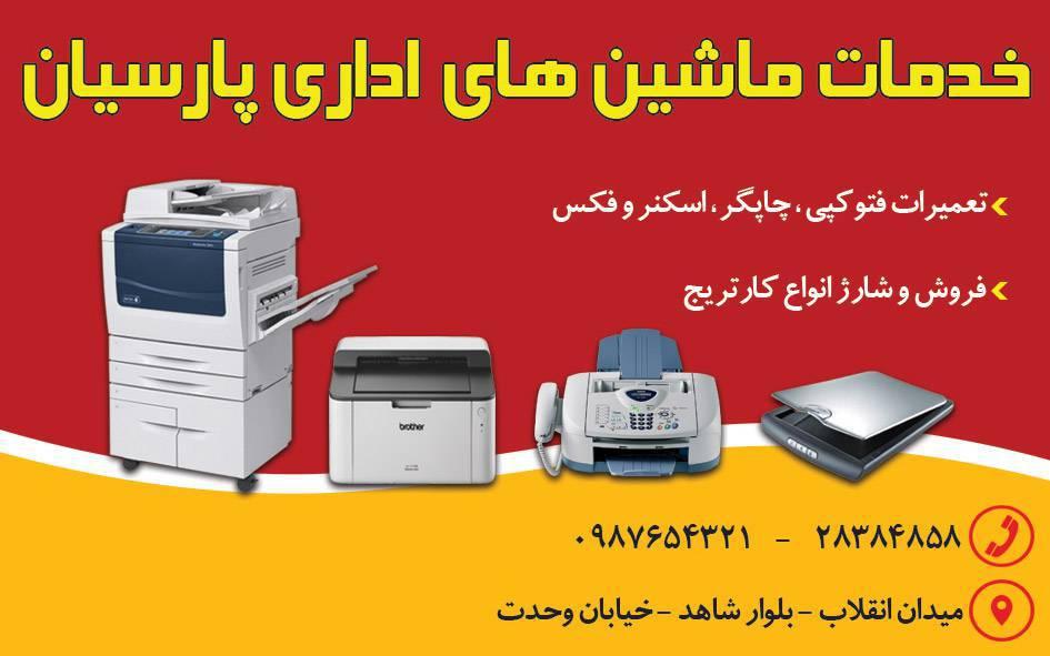 کارت ویزیت لایه باز خدمات ماشین های اداری