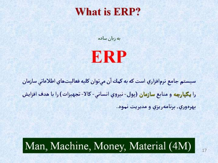 پرزنتیشن ERP
