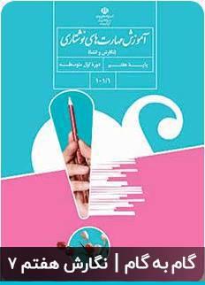 گام به گام کتاب هفتم pdf