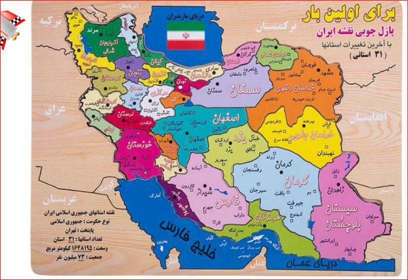 نرم افزار نقشه ایران