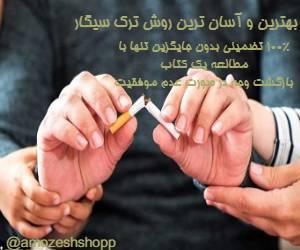 کتاب آموزش ترک سیگار