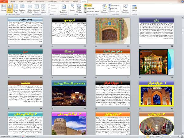 پاورپوینت اسلاید در مورد شیراز،اسلاید آشنایی با شیراز
