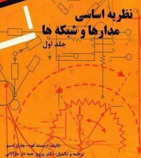 دانلود حل المسائل مدارهای الکتریکی 1 جبه دار