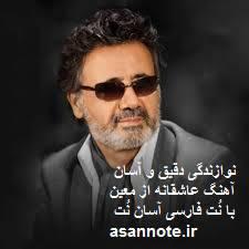 نت فارسی آهنگ عاشقانه از معین