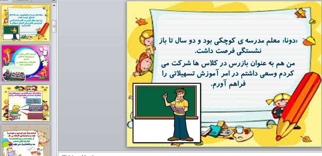 پاورپوینت درس هفدهم فارسی هفتم