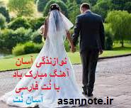 نت فارسی مبارک باد