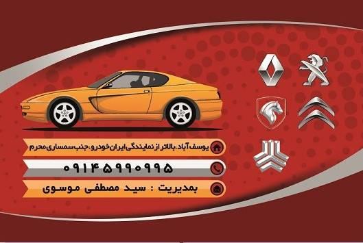 کارت ویزیت 2 رو برای مکانیکی