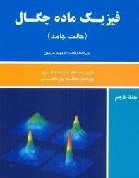 حل مسایل کتاب فیزیک حالت جامد اشکرافت 2