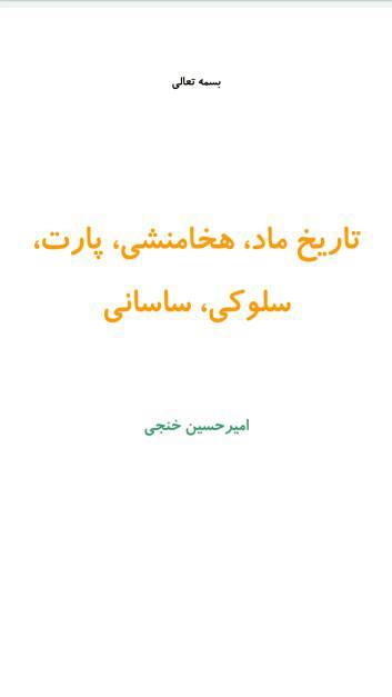 کتاب تایخ کامل ایران