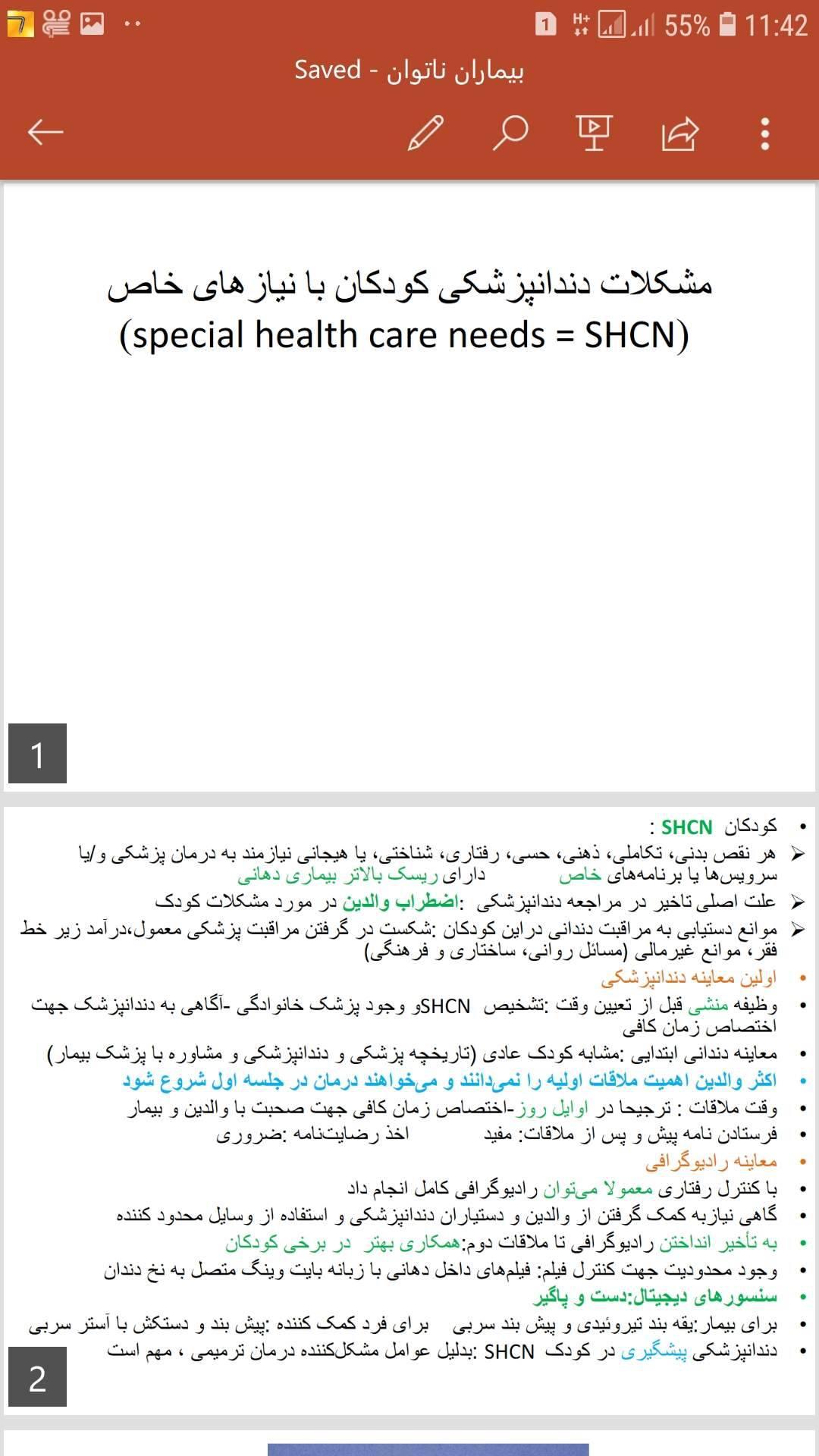 پاورپوینت مشکلات دندانپزشکی کودکان با نیازهای خاصneeds special health care